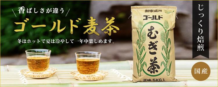ゴールド麦茶